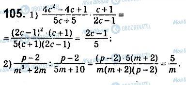 ГДЗ Алгебра 9 класс страница 105