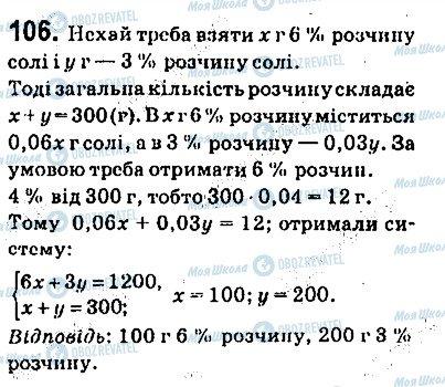 ГДЗ Алгебра 9 класс страница 106
