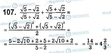 ГДЗ Алгебра 9 класс страница 107