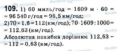 ГДЗ Алгебра 9 класс страница 109