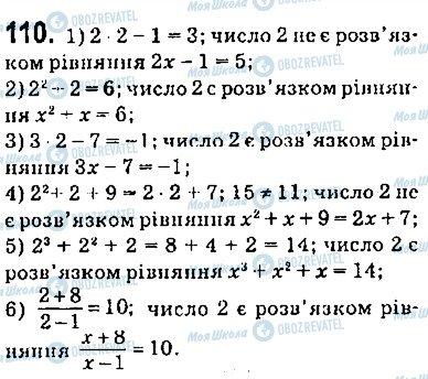 ГДЗ Алгебра 9 класс страница 110
