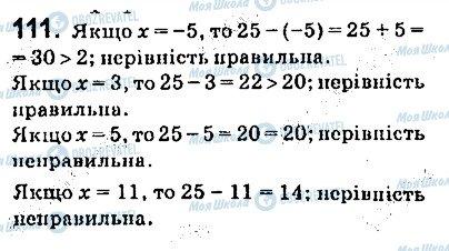 ГДЗ Алгебра 9 клас сторінка 111