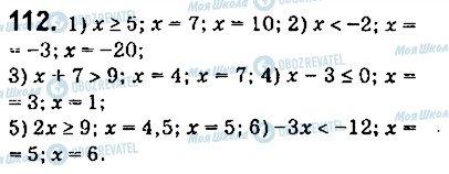 ГДЗ Алгебра 9 класс страница 112