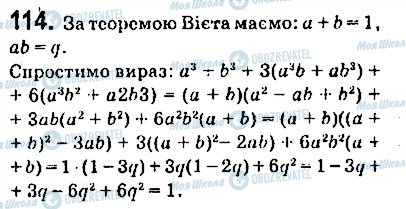 ГДЗ Алгебра 9 клас сторінка 114