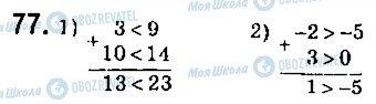 ГДЗ Алгебра 9 класс страница 77
