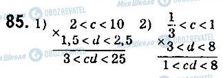 ГДЗ Алгебра 9 класс страница 85