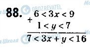 ГДЗ Алгебра 9 клас сторінка 88