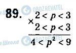 ГДЗ Алгебра 9 клас сторінка 89