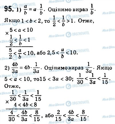 ГДЗ Алгебра 9 класс страница 95