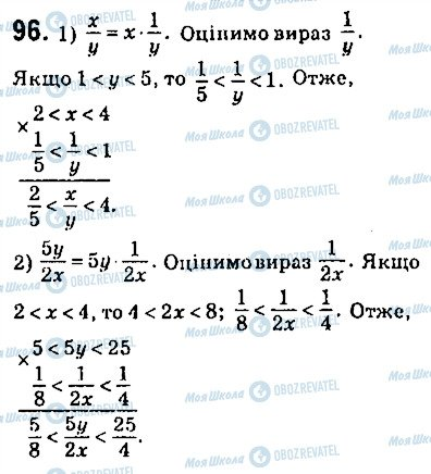 ГДЗ Алгебра 9 клас сторінка 96
