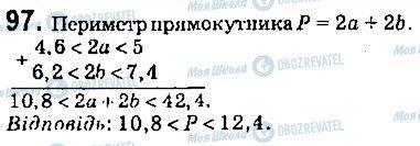 ГДЗ Алгебра 9 клас сторінка 97