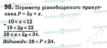 ГДЗ Алгебра 9 класс страница 98