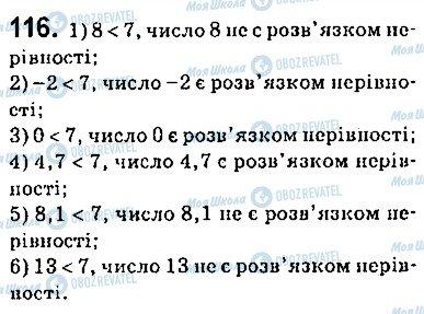 ГДЗ Алгебра 9 клас сторінка 116