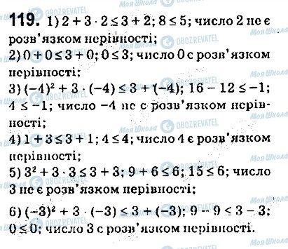 ГДЗ Алгебра 9 класс страница 119