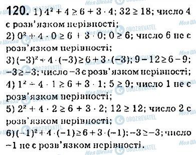 ГДЗ Алгебра 9 класс страница 120