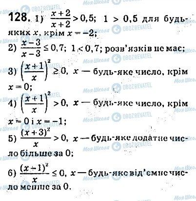 ГДЗ Алгебра 9 класс страница 128