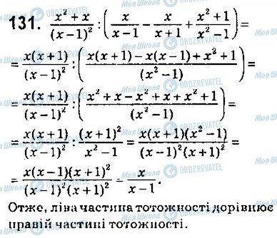 ГДЗ Алгебра 9 клас сторінка 131