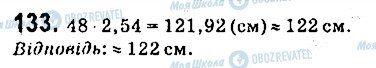 ГДЗ Алгебра 9 клас сторінка 133