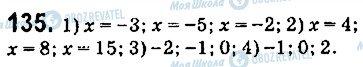 ГДЗ Алгебра 9 клас сторінка 135