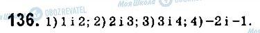 ГДЗ Алгебра 9 класс страница 136