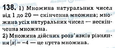ГДЗ Алгебра 9 клас сторінка 138