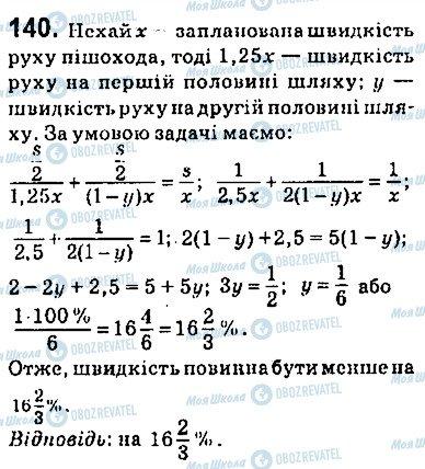 ГДЗ Алгебра 9 класс страница 140