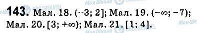 ГДЗ Алгебра 9 класс страница 143