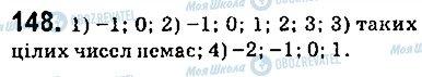 ГДЗ Алгебра 9 клас сторінка 148