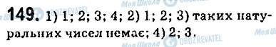ГДЗ Алгебра 9 клас сторінка 149