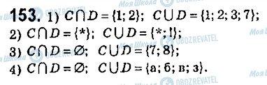 ГДЗ Алгебра 9 клас сторінка 153