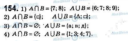 ГДЗ Алгебра 9 клас сторінка 154