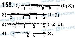 ГДЗ Алгебра 9 клас сторінка 158