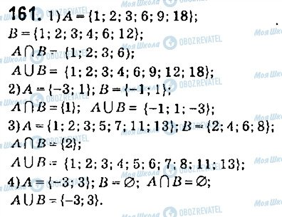 ГДЗ Алгебра 9 клас сторінка 161