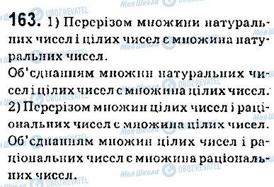 ГДЗ Алгебра 9 клас сторінка 163