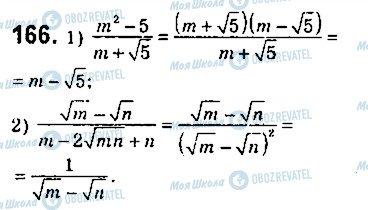 ГДЗ Алгебра 9 клас сторінка 166