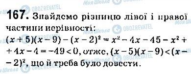 ГДЗ Алгебра 9 клас сторінка 167