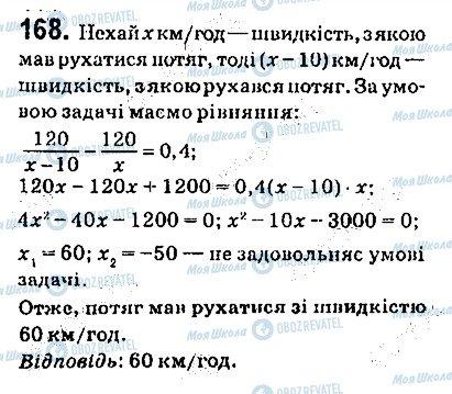 ГДЗ Алгебра 9 клас сторінка 168
