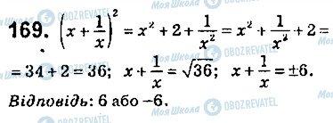 ГДЗ Алгебра 9 клас сторінка 169