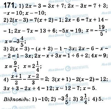 ГДЗ Алгебра 9 класс страница 171