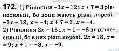 ГДЗ Алгебра 9 класс страница 172