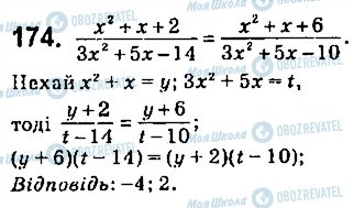 ГДЗ Алгебра 9 клас сторінка 174