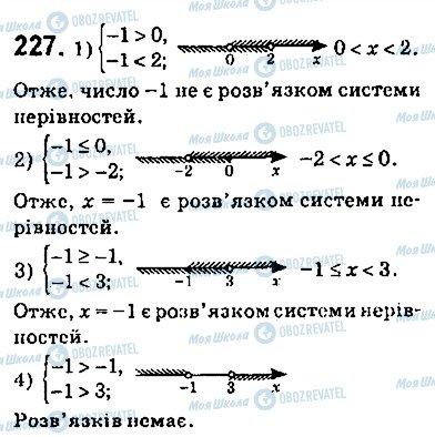 ГДЗ Алгебра 9 клас сторінка 227