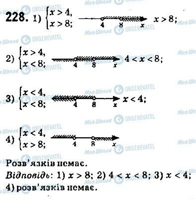 ГДЗ Алгебра 9 клас сторінка 228