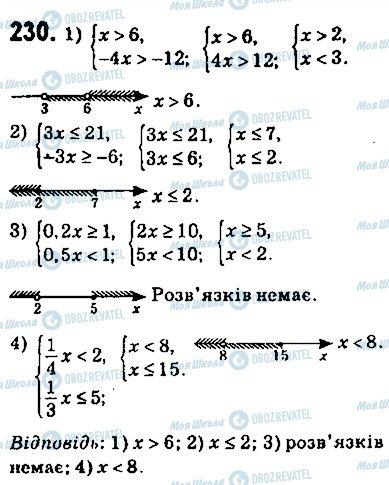 ГДЗ Алгебра 9 клас сторінка 230