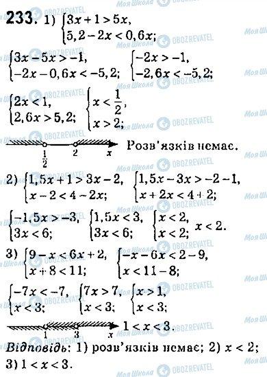 ГДЗ Алгебра 9 клас сторінка 233