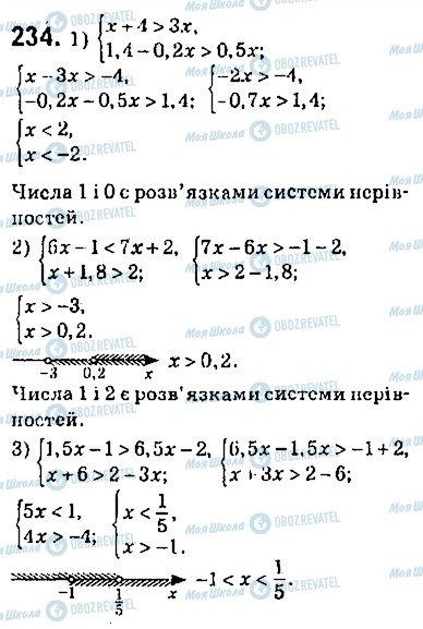 ГДЗ Алгебра 9 клас сторінка 234