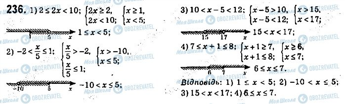 ГДЗ Алгебра 9 клас сторінка 236