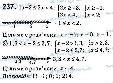 ГДЗ Алгебра 9 клас сторінка 237