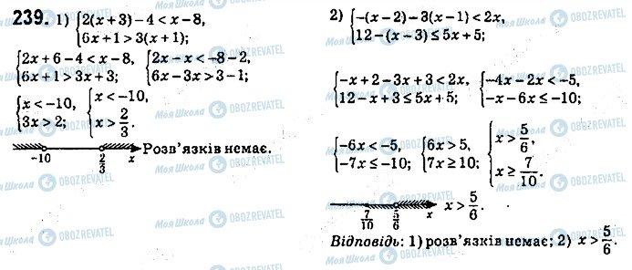 ГДЗ Алгебра 9 клас сторінка 239