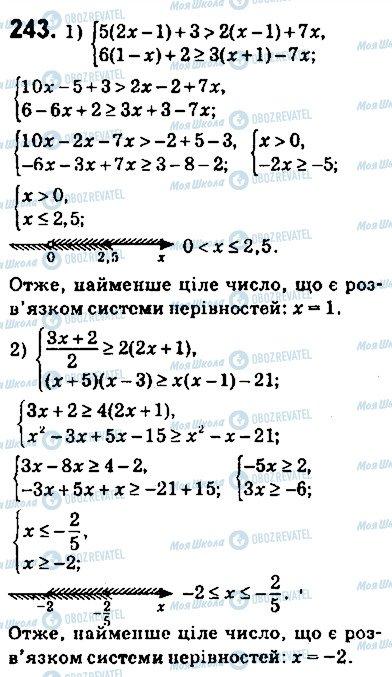 ГДЗ Алгебра 9 клас сторінка 243